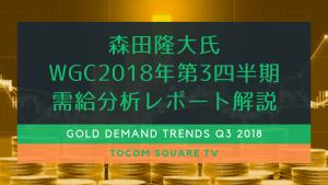 森田隆大氏『WGC2018年第3四半期・需給分析レポート解説』