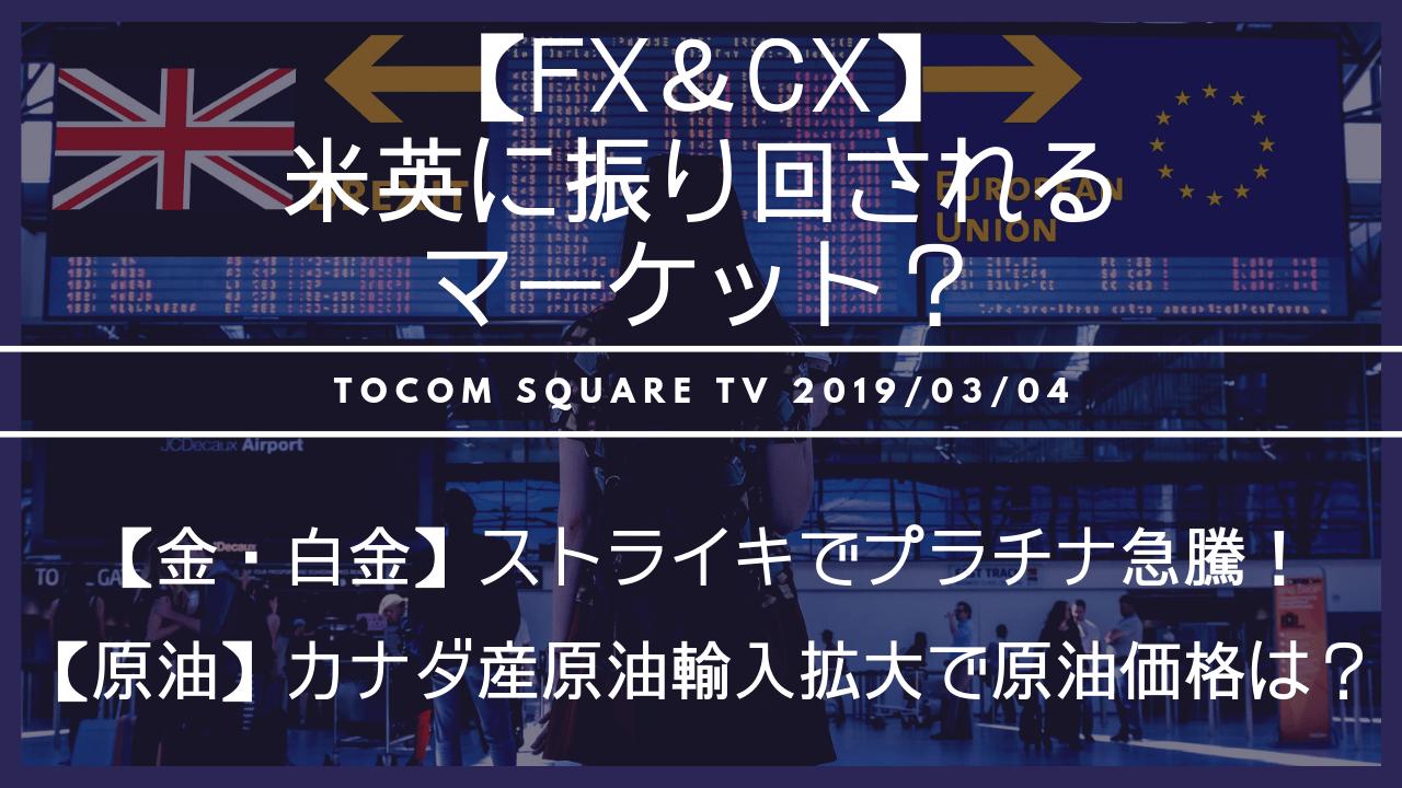【金・白金】ストライキでプラチナ急騰!【FX&CX】米英に振り回されるマーケット?