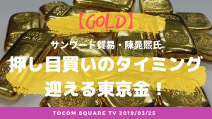 サンワード貿易・陳晁熙氏『押し目買いのタイミング迎える東京金!』