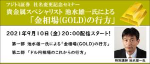 【WEBセミナー】貴金属スペシャリスト 池水雄一氏による「金相場(GOLD)の行方」(9月10日スタート)