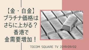 【金・白金】プラチナ価格はさらに上がる?【CX】ファンドネット買い残推移を一覧で比較!