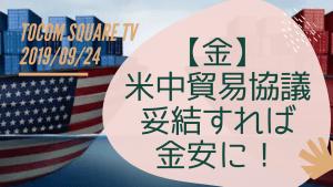 【金】米中貿易協議妥結すれば金安に! 【原油】サウジ攻撃の影響は?