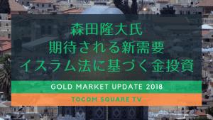 森田隆大氏『ゴールドマーケットアップデート2018』