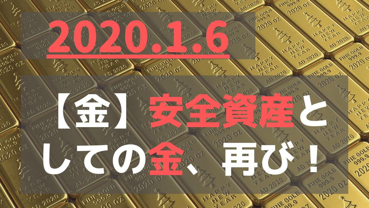 【金】安全資産としての金、再び!【原油】中東問題で原油価格急騰!
