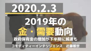 【金】2019年の金・需要動向 【原油】2050年までの米国・原油生産量