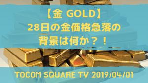 【金】28日の金価格急落の背景は何か?!【原油】WTIは第1四半期に3割高!上昇は続くのか?