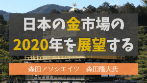 2019年通年 金需給分析レポート解説&金市場の2020年を展望する【森田隆大氏】