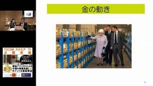 「28日のOPEC非公式会議で原油価格は動くか」TOCOMスクエアTV2016/09/26