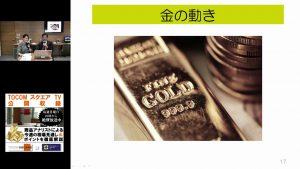 「雇用統計後の金価格と原油市場へのOPECの減産効果」TOCOMスクエアTV2016/12/05