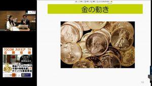 「中近東・中国・インドの金需要/非OPECとOPEC諸国の減産協議」TOCOMスクエアTV2016/12/12