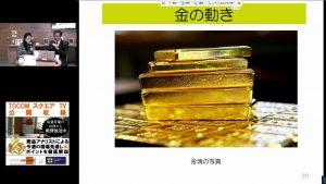 「2017年金価格の6つの動きと原油価格見通し」TOCOMスクエアTV2017/1/16