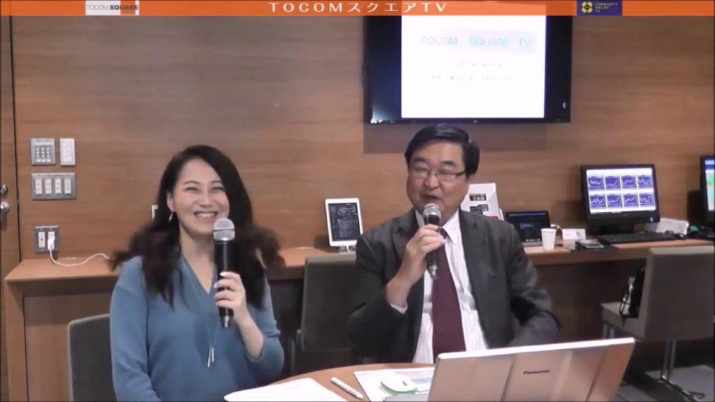 「金・原油・トウモロコシ市況解説」TOCOMSQUARE TV 2017/2/13