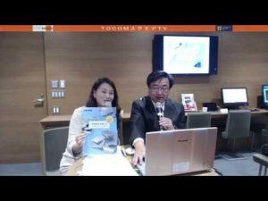 プラチナスポットを活用した投資法【TOCOM SQUARE TV 2017/03/13】