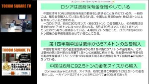 NY金・ファンドの取組高が急減【TOCOM SQUARE TV 2017/07/24】