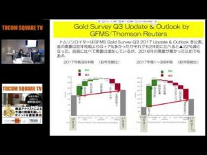世界的な金需要の変化/円高なのに東京金が高くなるのはなぜ?【TOCOM SQUARE TV 2017/10/30】