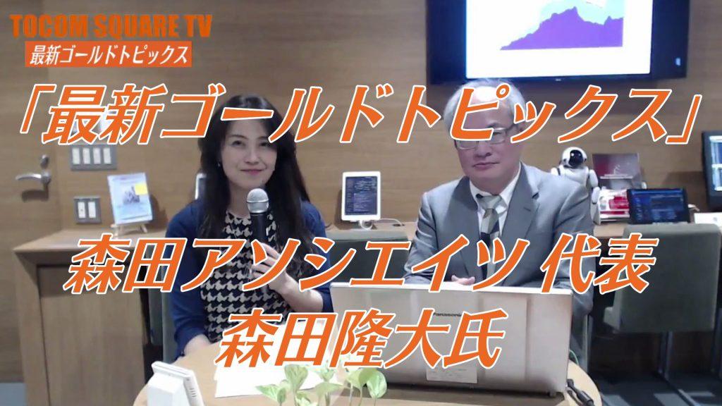 「最新ゴールドトピックス~2018/05」~森田アソシエイツ・森田隆大氏