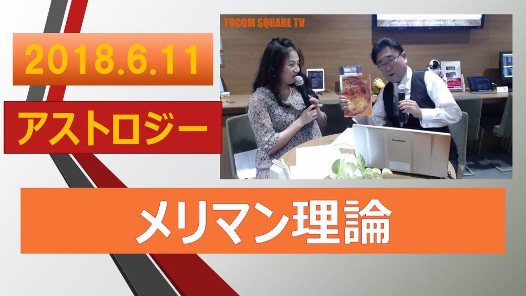「メリマン理論からみる商品相場!」投資日報社・林知久さん