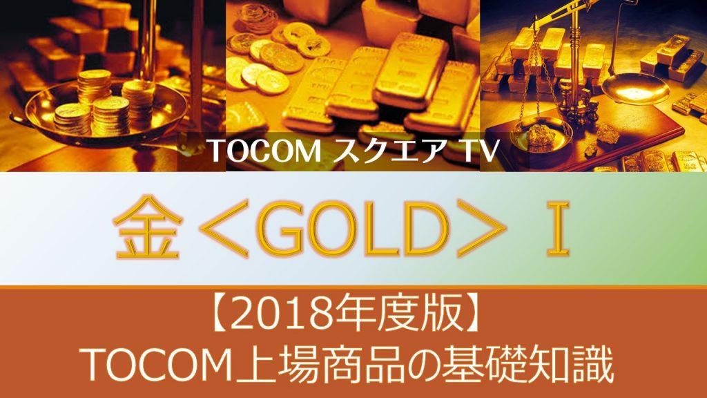 【金(GOLD)】TOCOM上場商品の基礎知識