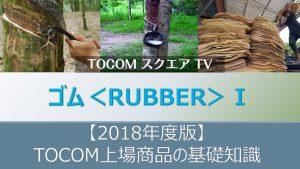 【ゴム(RUBBER)】TOCOM上場商品の基礎知識