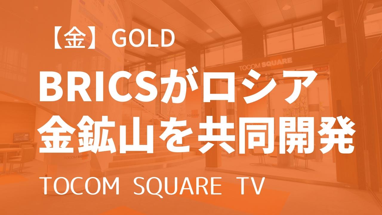 【金】BRICSがロシア金鉱山を共同開発&【原油】中国エネルギー需要と経済発展