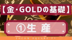 【金(GOLD)】の基礎知識