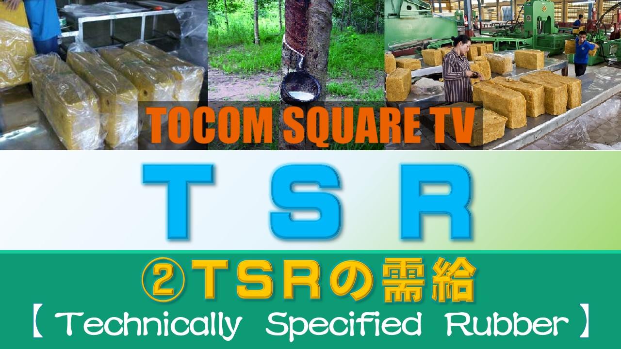 Part.2 TSRの需給【TSR(技術的格付けゴム)取引のポイント】
