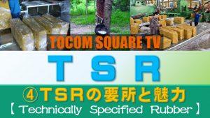 Part.4 TSRの要所【TSR(技術的格付けゴム)取引のポイント】