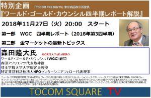 WGC森田隆大氏の『ゴールド特別番組』を11月27日(火)に放映します