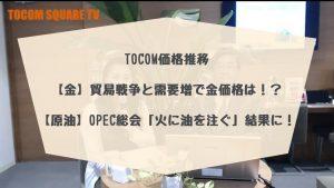 【金】貿易戦争と需要増で金価格は?【原油】OPEC総会「火に油を注ぐ」結果に!