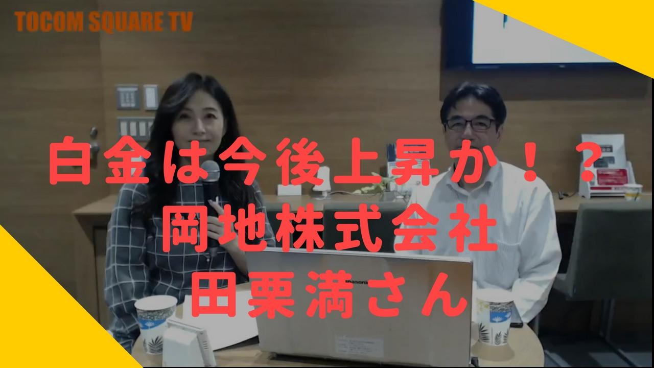 「白金は今後上昇か!?」岡地株式会社・田栗満さん