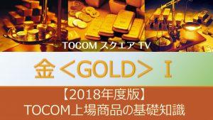 【金(GOLD)の基礎知識】TOCOM上場商品の基礎知識