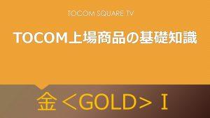 上場商品の基礎知識~金<GOLD>