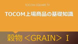 上場商品の基礎知識~穀物<GRAIN>