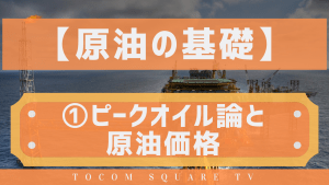 上場商品の基礎知識~原油<OIL>