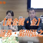 ゲスト:日産証券・菊川弘之さん【貴金属・金】2018年のキーワードとは?#100