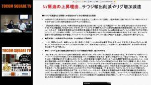 NY原油の上昇理由/金ETFが漸減/ゴム【TOCOM SQUARE TV 2017/08/14】