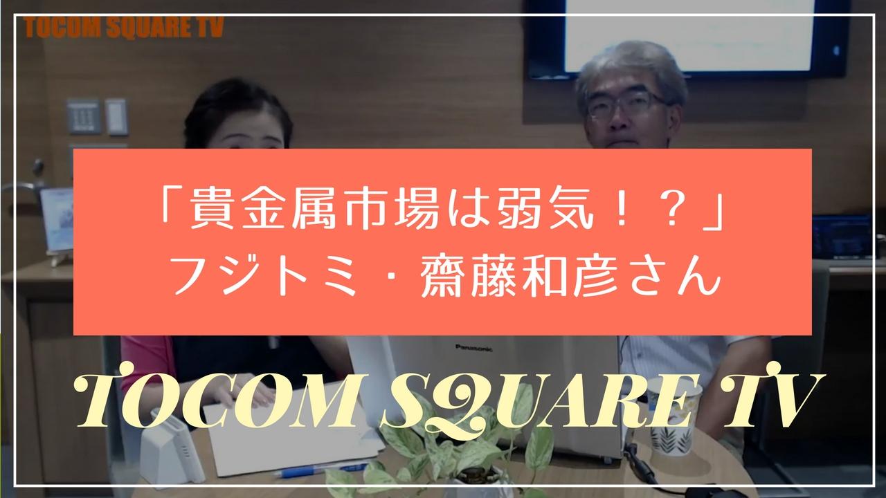 「貴金属市場は弱気!?」株式会社フジトミ・齋藤和彦さん
