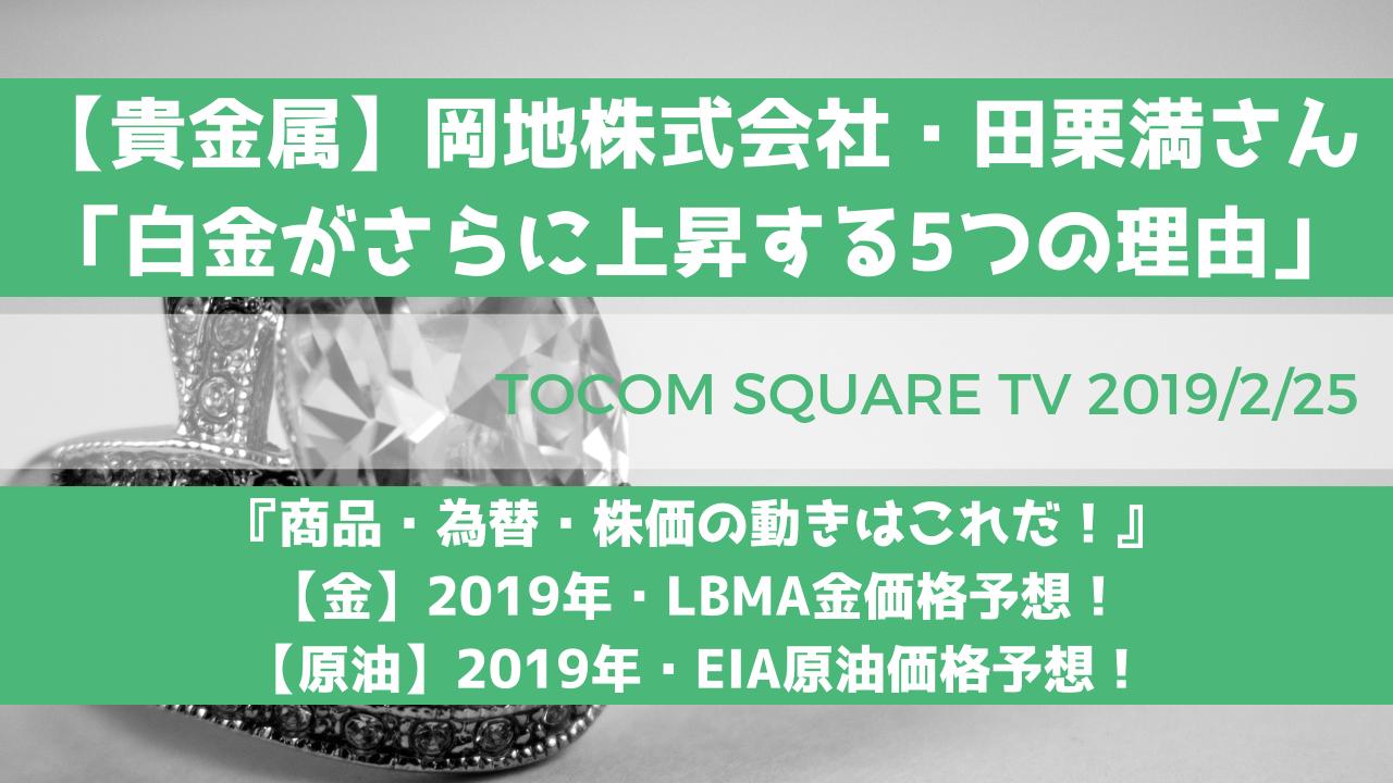 【貴金属】岡地株式会社・田栗満さん「白金がさらに上昇する5つの理由」